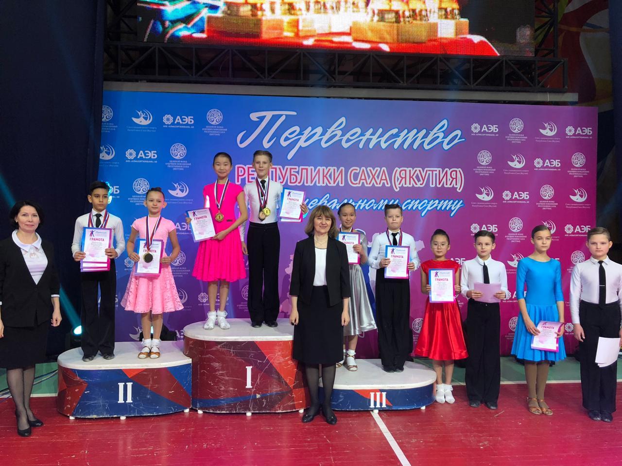 Первенство Республики Саха (Якутия) по танцевальному спорту